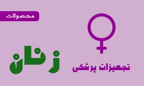 تجهیزات پزشکی زنان